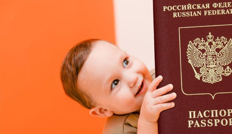 Получение загранпаспорта за несовершеннолетнего ребенка