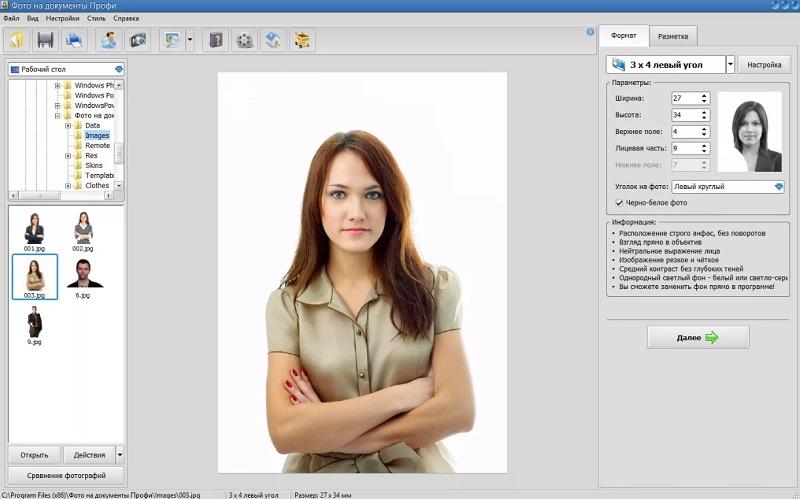 Создание фото на документы онлайн
