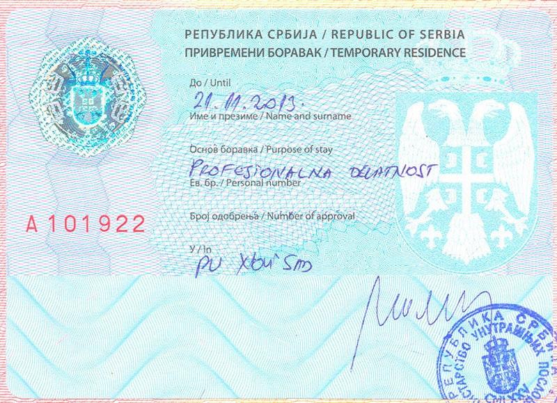 ВНЖ Сербии