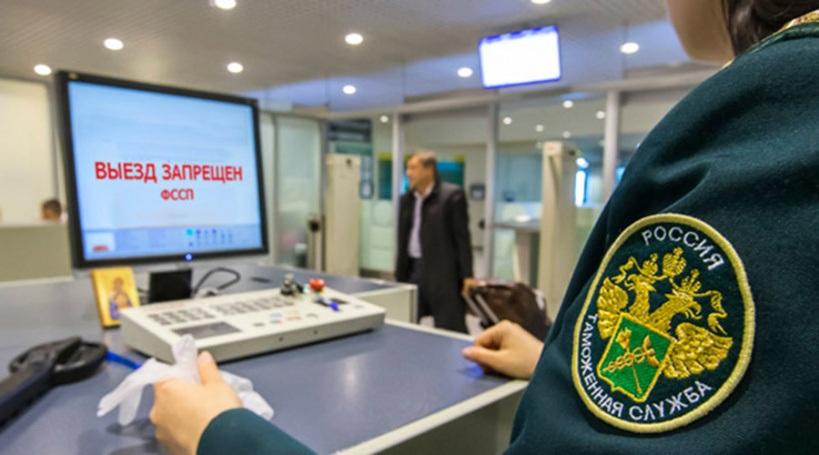Варианты снятия запрета на выезд за границу