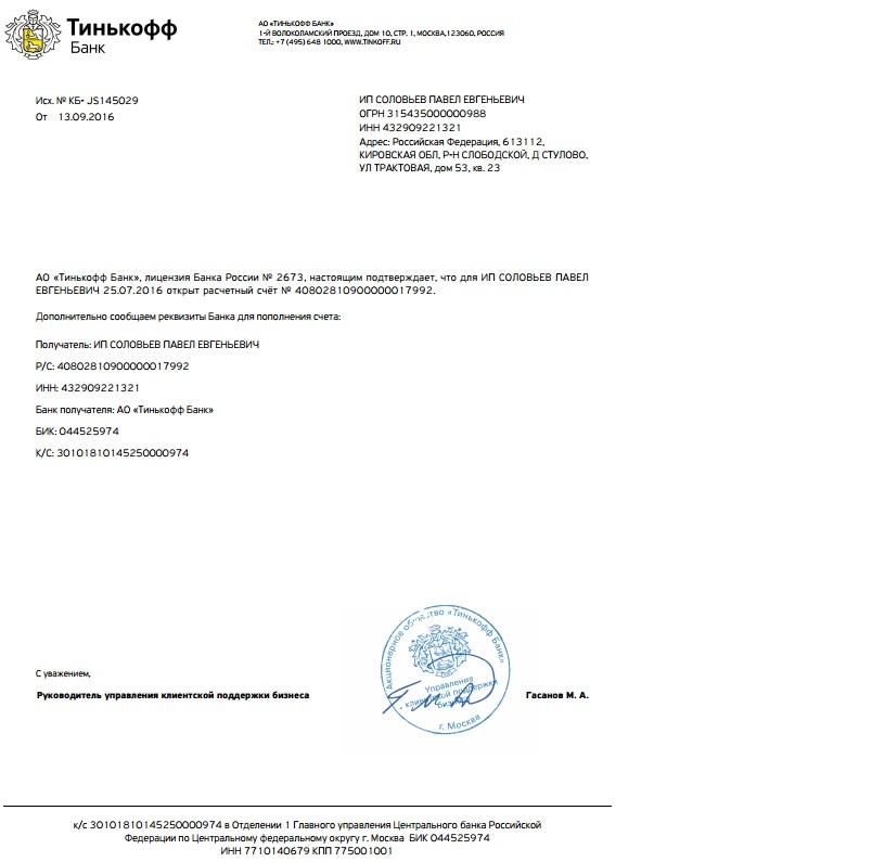 Выписка об открытых расчетных счетах
