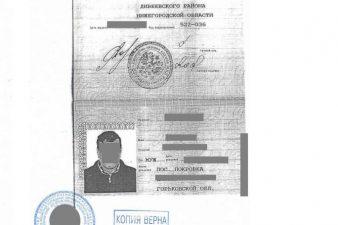 Нотариально заверенная копия паспорта