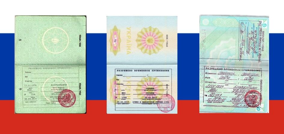 Оформление РВП в России