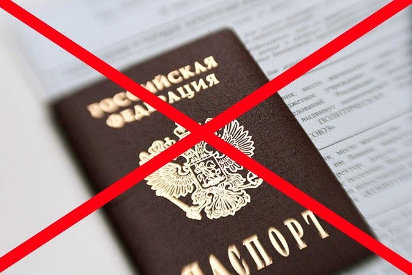 Отказ в гражданстве РФ