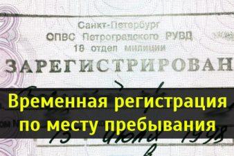 Продление временной регистрации