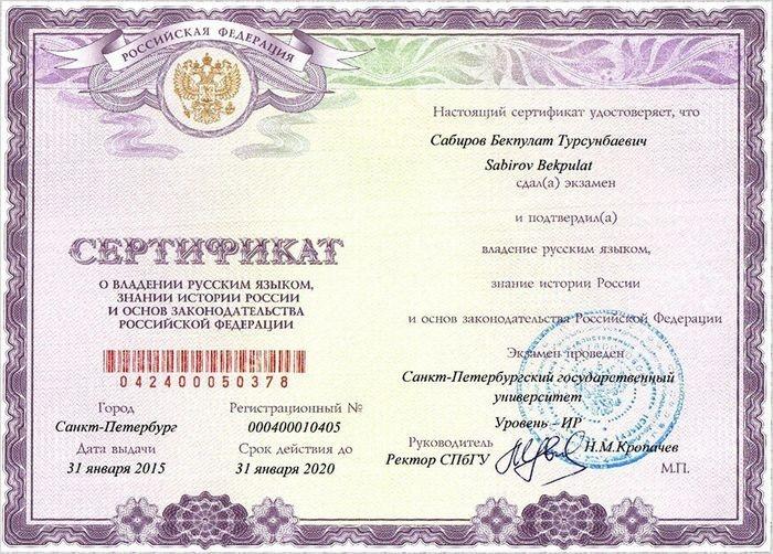 Сертификат о владении русским языком