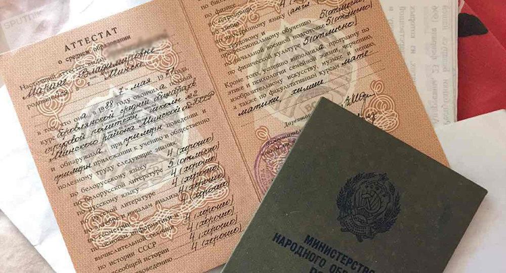 Свидетельство владения русским языком
