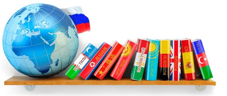 Тестирование по русскому языку для мигрантов
