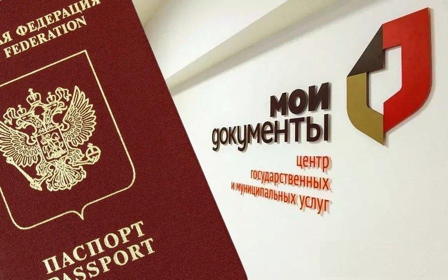 Восстановление и получение паспорта в МФЦ