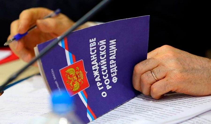 Закон о гражданстве Российской Федерации