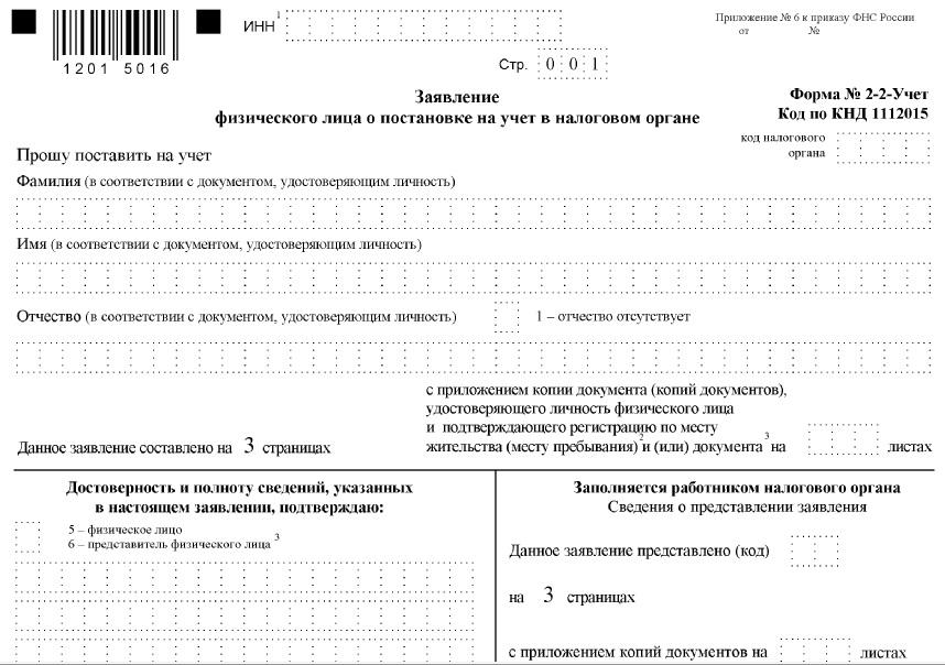 Заявление физического лица о постановке на учет в налоговом органе