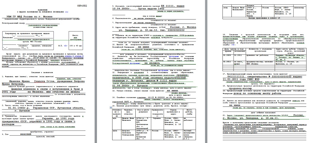 Заявление о выдаче разрешения на временное проживание