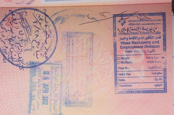 Иорданский штамп в паспорте