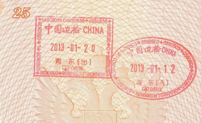 Китайский штамп в паспорте