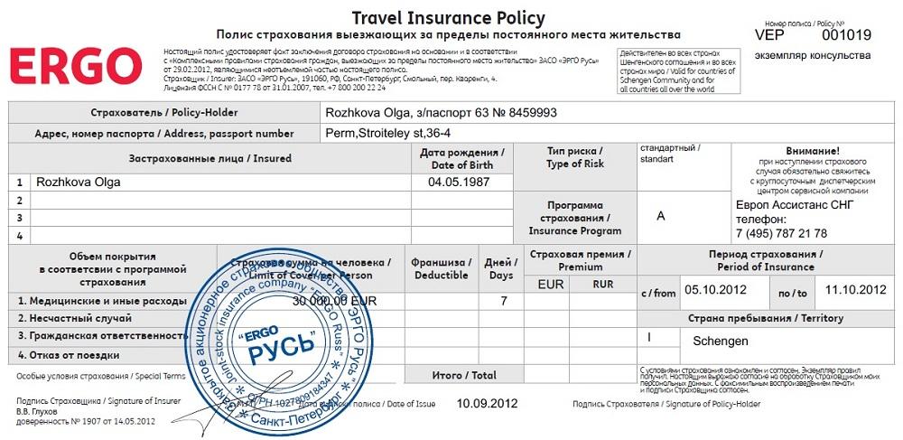 Медицинская страховка для путешествий