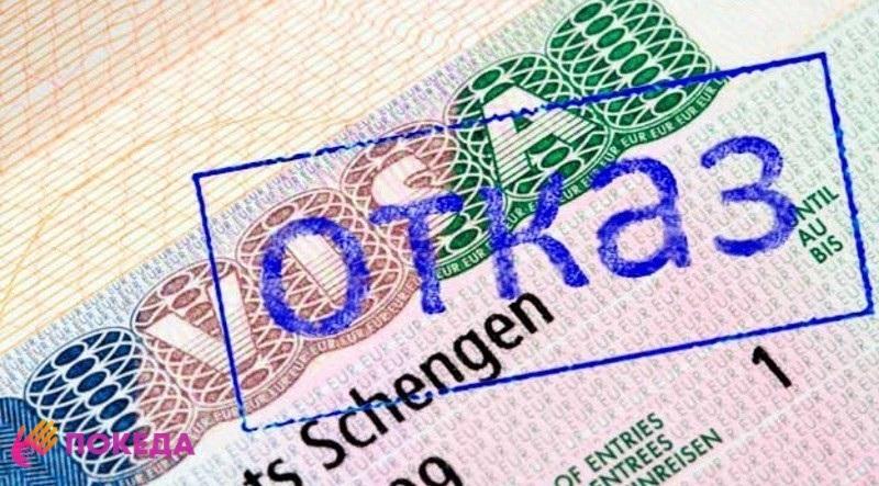 Отказ в выдаче шенгенской визы