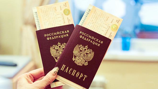 Паспорт для поездок на поезде по РФ