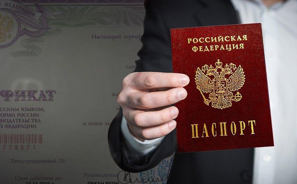 Срок получения гражданства для носителей русского языка