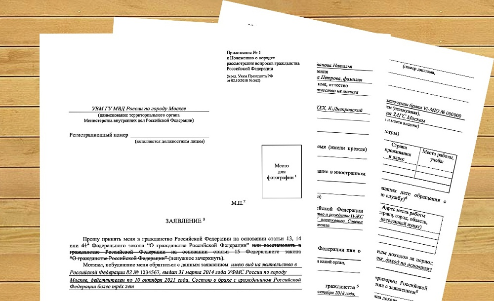 Преимущества лиц со статусом НРЯ при получении гражданства России