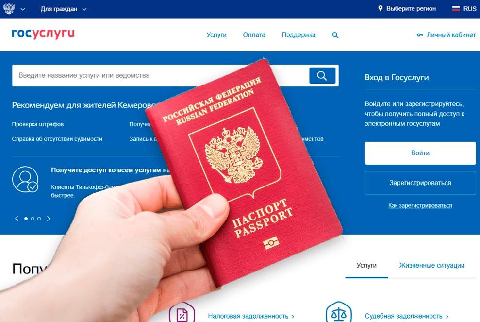 Процедура получения загранпаспорта в РФ