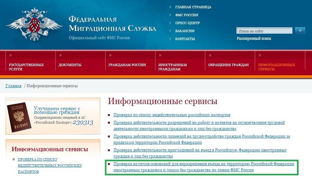Сайт ФМС России