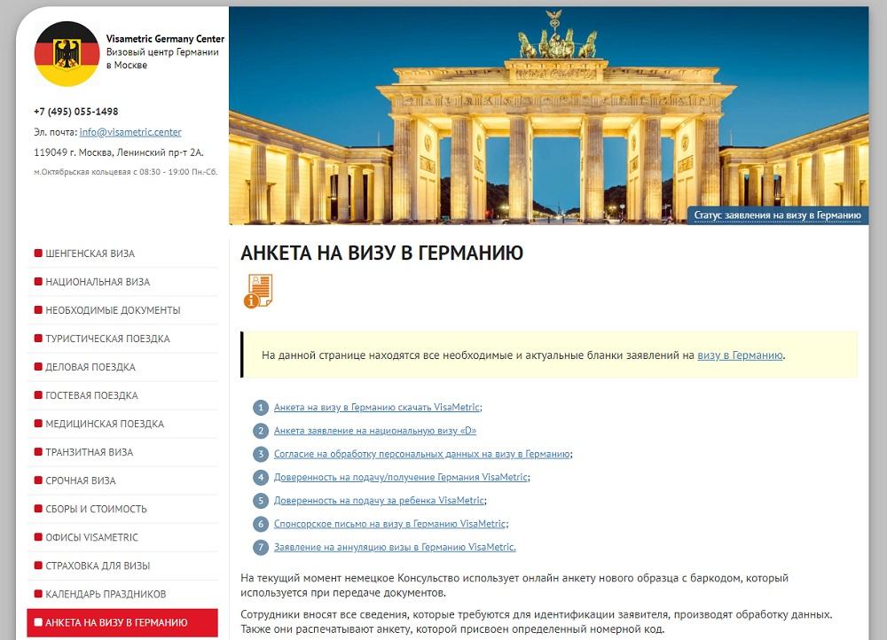 Сайт визового центра Германии