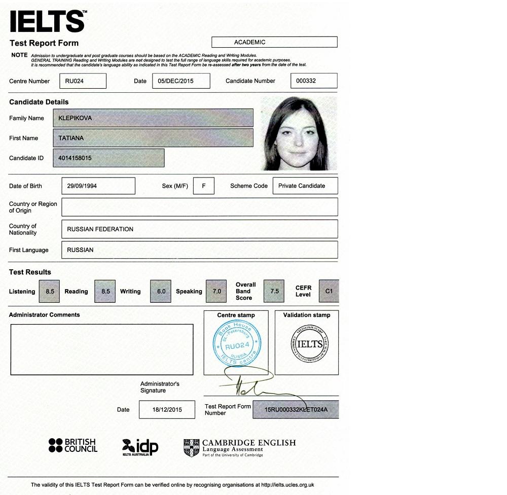 Сертификат об уровне знания английского языка