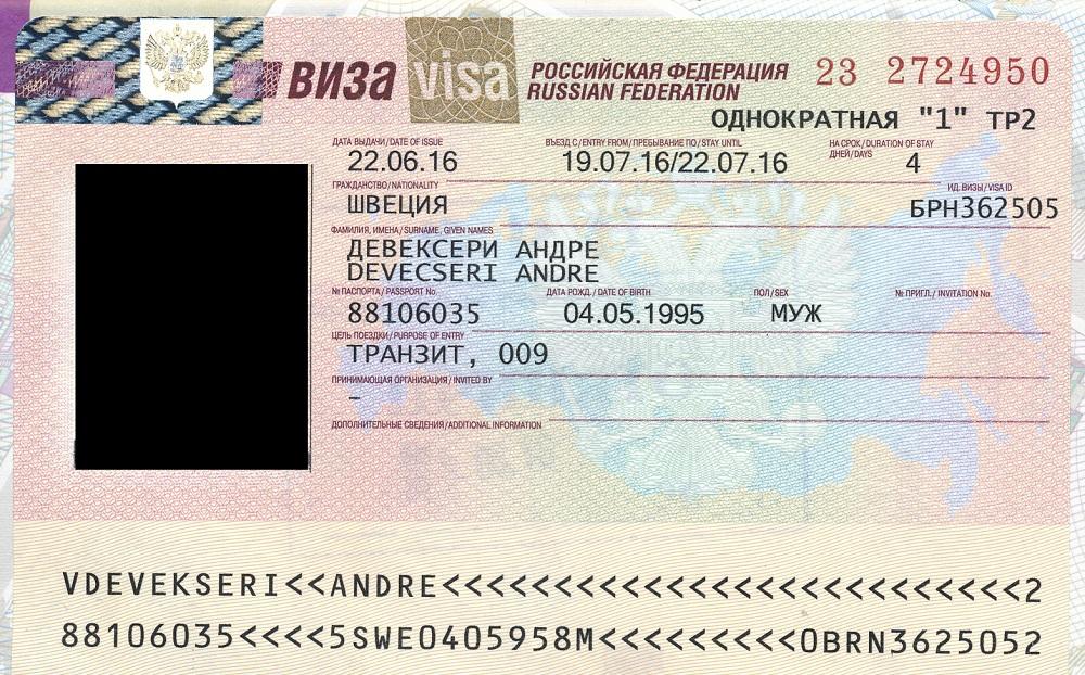 Транзитная виза в Россию