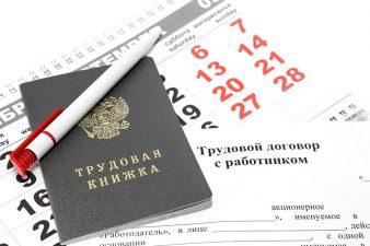 Трудовой договор с иностранным гражданином