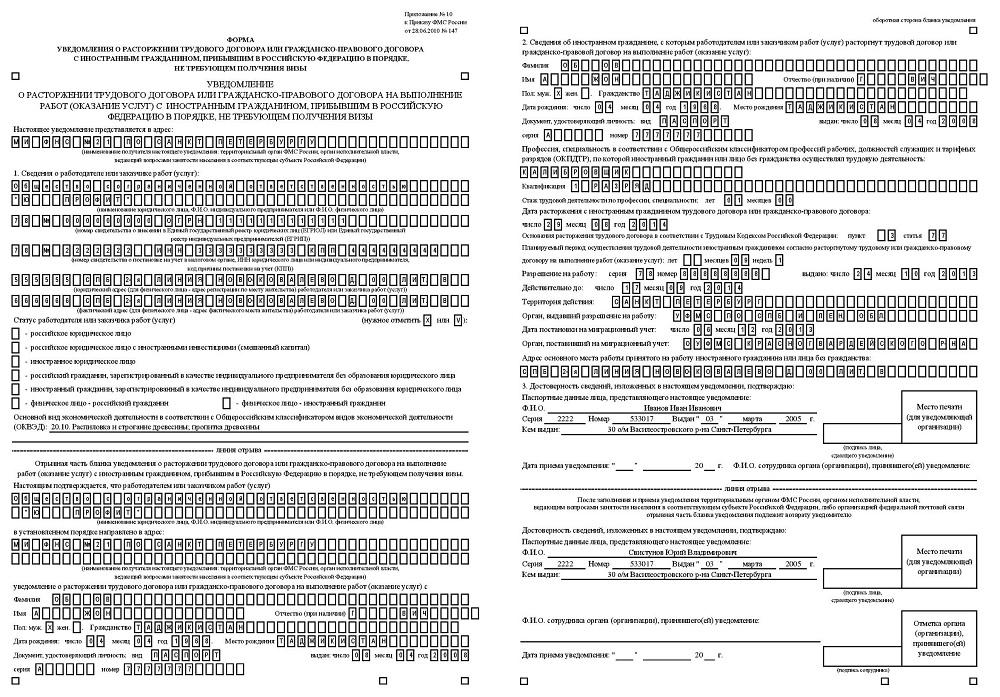 Уведомление ФМС о расторжении трудового договора с иностранным гражданином