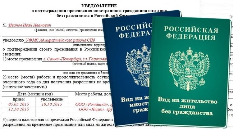 Уведомление о подтверждении проживания иностранного гражданина в РФ