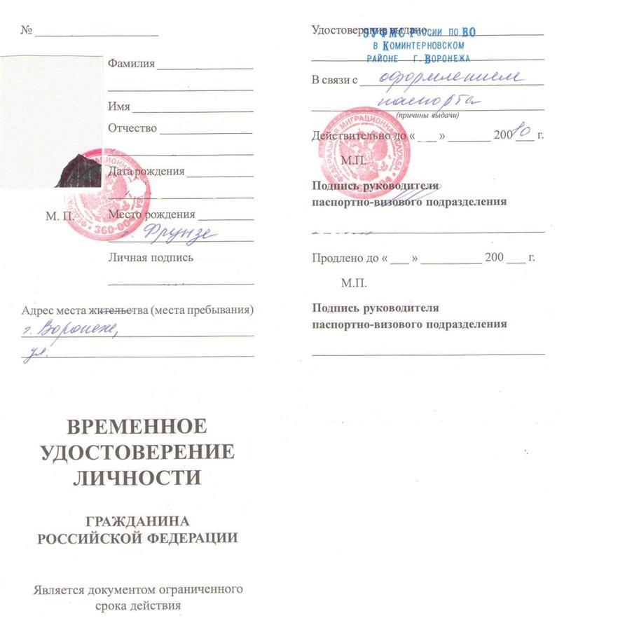 ВУЛ при замене российского паспорта
