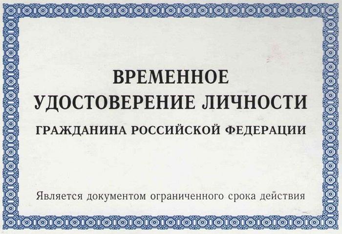 Номер временного удостоверения личности