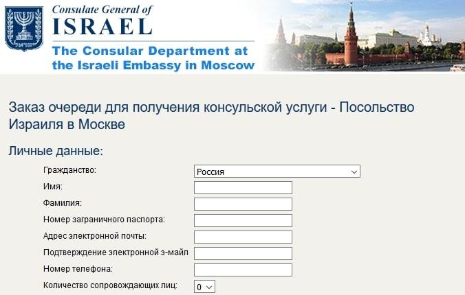 Запись на собеседование у консула