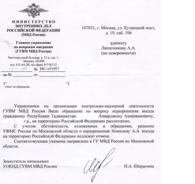 Официальный запрос в ведомство МВД