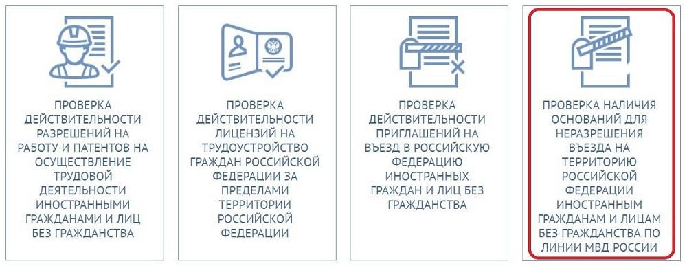 Онлайн-проверка иностранных граждан на сайте ФМС России