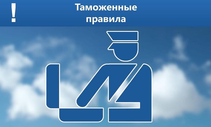 Таможенные правила Узбекистана