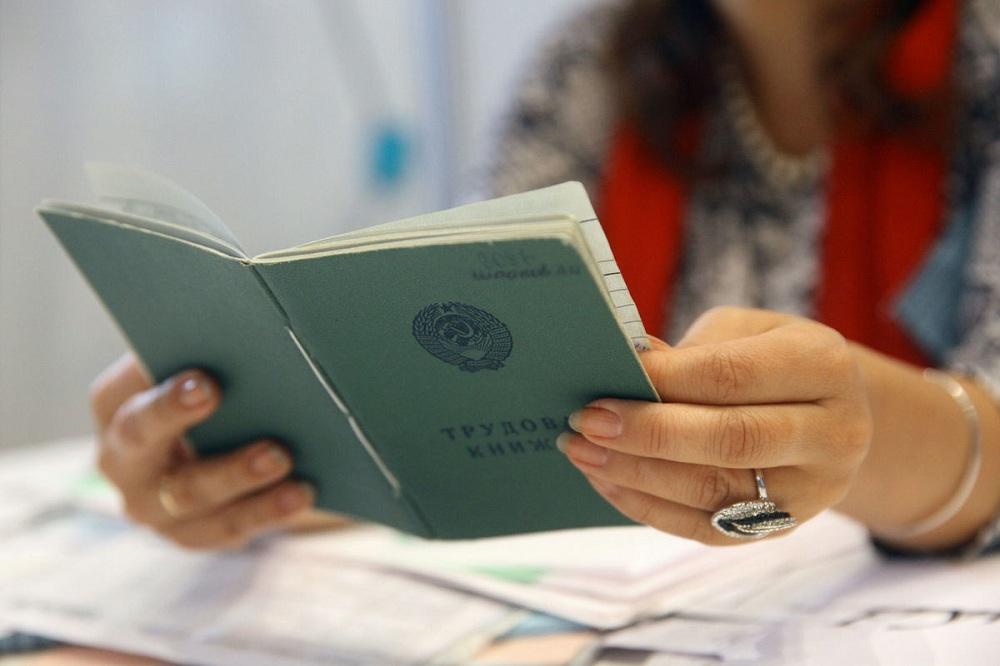 Запись в трудовой книжке