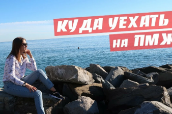 Куда переехать жить в России