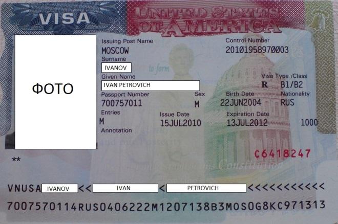 Гостевая виза в США
