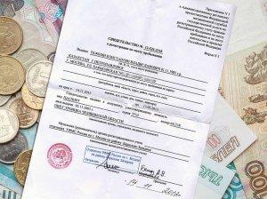 Штраф за отсутствие регистрации: особенности привлечения к ответственности, порядок оплаты