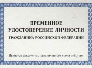 Форма 2П временного удостоверения личности (ВУЛ): правила выдачи и заполнения