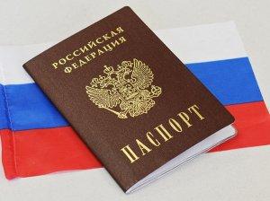 Получение паспорта РФ: особенности и условия