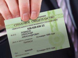 Как получить СНИЛС иностранному гражданину в России