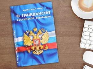 Федеральный закон «О гражданстве Российской Федерации»