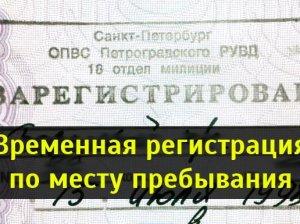 Продление временной регистрации: условия и сроки