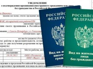 Уведомление о подтверждении проживания иностранного гражданина в РФ: как происходит заполнение и предоставление