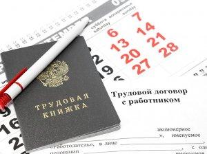 Трудовой договор с иностранным гражданином: особенности и нюансы заключения
