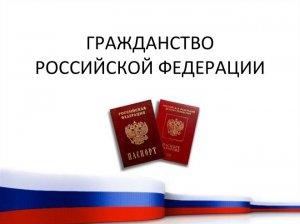 Как получить гражданство РФ: способы и сроки
