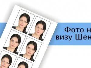 Фото на шенген: требования к изображению